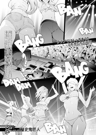 【エロ漫画】TS★Revolution〈第3話〉 (史鬼匠人)のトップ画像