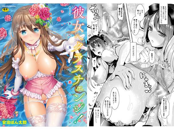 【エロ漫画】彼女へクラスチェンジ!〜女になって恋して〜のトップ画像