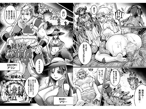 【エロ漫画】○辱!!秘宝伝【単話】のトップ画像