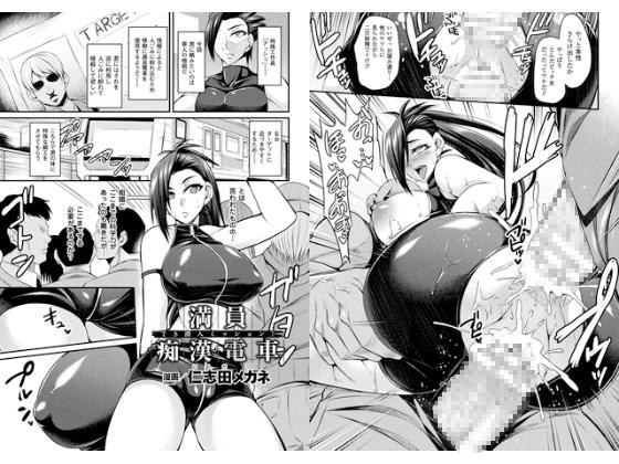 【エロ漫画】満員痴〇電車 TS潜入ミッション!【単話】のトップ画像
