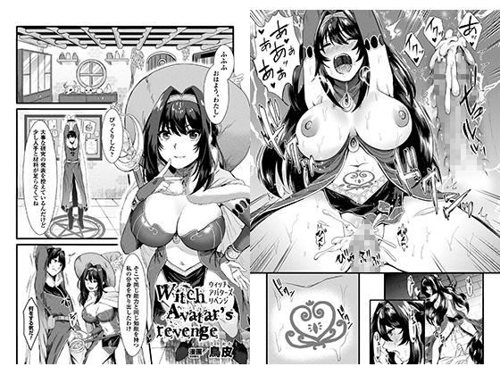 【エロ漫画】Witch Avatar's revenge【単話】のアイキャッチ画像