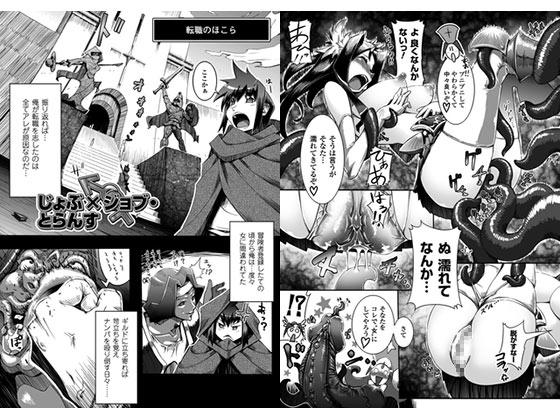 【エロ漫画】じょぶ×ジョブ・とらんす【単話】のトップ画像