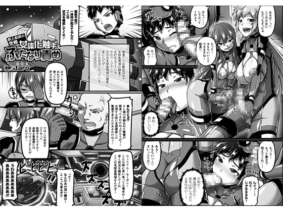 【エロ漫画】新人船長の受難 女体化触手ふたなり責め【単話】のトップ画像