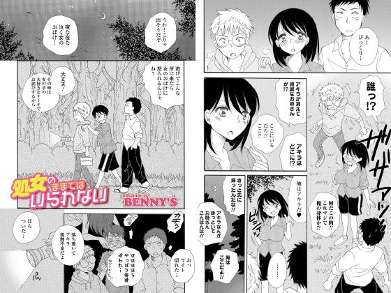 【エロ漫画】処女のままではいられない【単話】のトップ画像