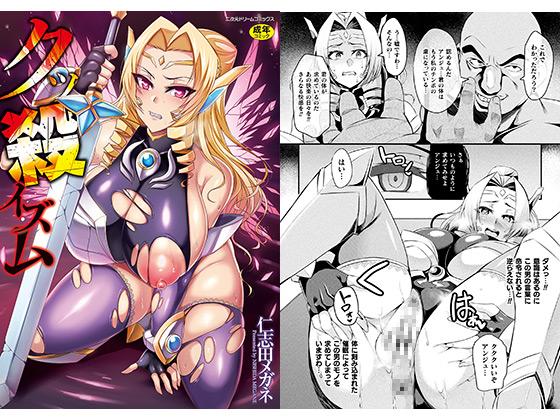 【エロ漫画】クッ殺イズムのトップ画像